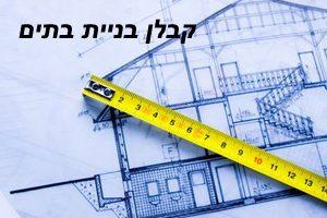 קבלן בניית בתים